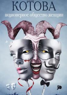 Обложка книги  - Акционерное общество женщин