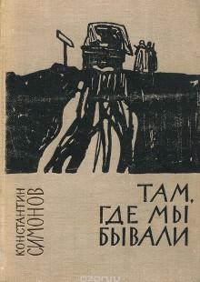 Обложка книги  - Там, где мы бывали