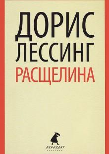 Обложка книги  - Расщелина