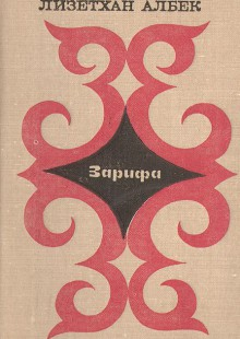 Обложка книги  - Зарифа