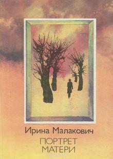Обложка книги  - Портрет матери