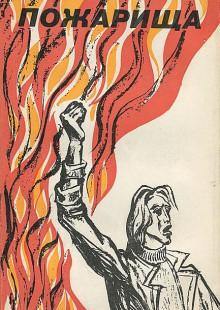 Обложка книги  - Пожарища