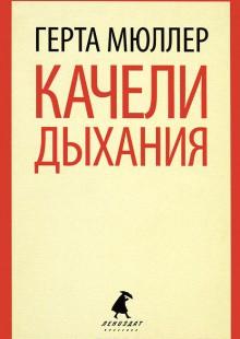 Обложка книги  - Качели дыхания