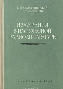 Обложка книги  - Измерения в импульсной радиоаппаратуре