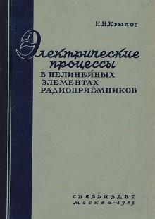Обложка книги  - Электрические процессы в нелинейных элементах радиоприемников