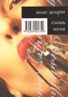 Обложка книги  - Съешь меня