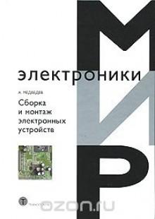 Обложка книги  - Сборка и монтаж электронных устройств