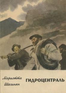 Обложка книги  - Гидроцентраль
