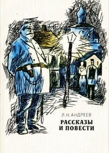 Обложка книги  - Л. Н. Андреев. Рассказы и повести