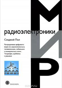 Обложка книги  - Распределение цифрового видео по широкополосным, телевизионным, мобильным и конвергентным сетям. Тенденции, проблемы и решения