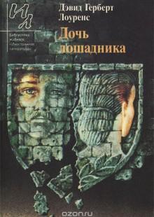 Обложка книги  - Дочь лошадника