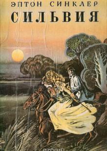 Обложка книги  - Сильвия