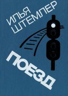 Обложка книги  - Поезд