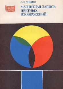 Обложка книги  - Магнитная запись цветных изображений