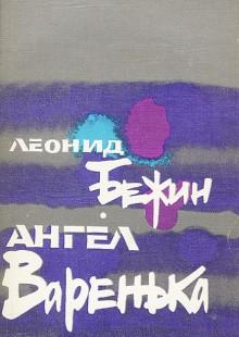 Обложка книги  - Ангел Варенька