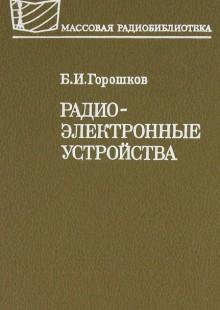 Обложка книги  - Радиоэлектронные устройства