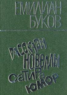 Обложка книги  - Емилиан Буков. Рассказы, новеллы, сатира, юмор
