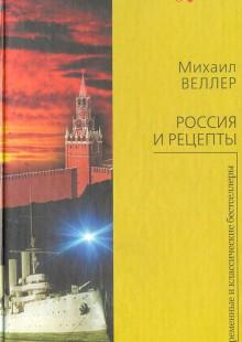 Обложка книги  - Россия и рецепты