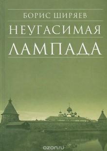 Обложка книги  - Неугасимая лампада