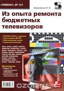 Обложка книги  - Из опыта ремонта бюджетных телевизоров