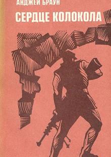 Обложка книги  - Сердце колокола