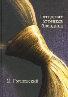 Обложка книги  - 50 оттенков блондина