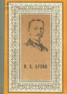 Обложка книги  - И. А. Бунин. Избранное