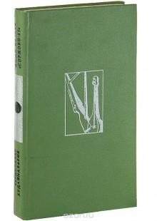Обложка книги  - Люди песков. «Сормово-27»