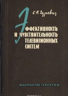 Обложка книги  - Эффективность и чувствительность телевизионных систем