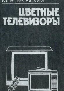 Обложка книги  - Цветные телевизоры