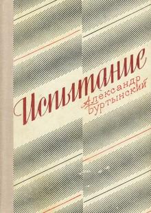 Обложка книги  - Испытание