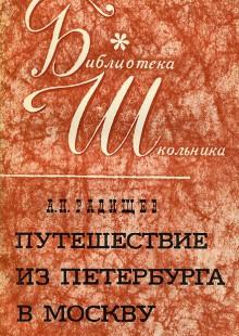 Обложка книги  - Путешествие из Петербурга в Москву