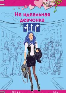 Обложка книги  - Не идеальная девчонка