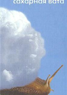 Обложка книги  - Сахарная вата