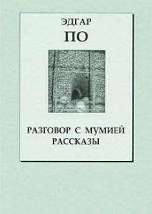 Обложка книги  - Разговор с мумией. Рассказы