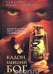 Обложка книги  - Кадон, бывший Бог