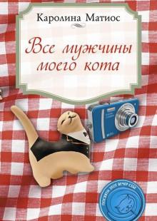 Обложка книги  - Все мужчины моего кота