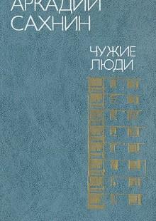 Обложка книги  - Чужие люди