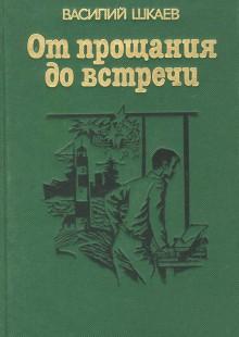 Обложка книги  - От прощания до встречи