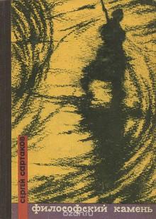 Обложка книги  - Философский камень. Книга 1