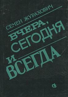 Обложка книги  - Вчера, сегодня и всегда