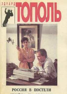 Обложка книги  - Россия в постели. Убийца на экспорт