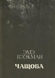 Обложка книги  - Чащоба