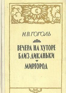 Обложка книги  - Вечера на хуторе близ Диканьки. Миргород