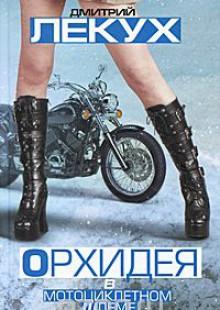 Обложка книги  - Орхидея в мотоциклетном шлеме