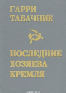 Обложка книги  - Последние хозяева Кремля