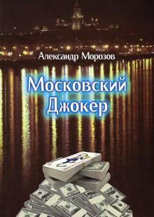Обложка книги  - Московский Джокер