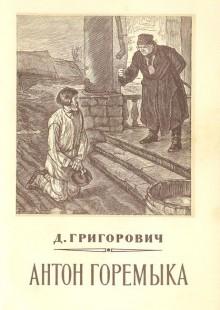 Обложка книги  - Антон Горемыка