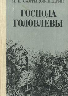 Обложка книги  - Господа Головлевы
