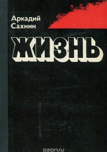 Обложка книги  - Жизнь
